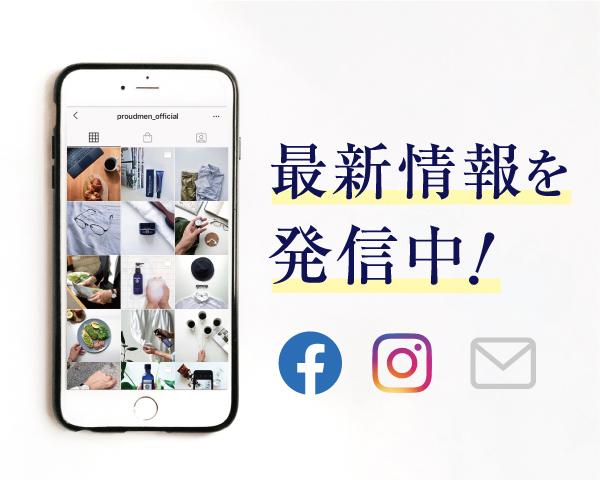 公式SNS・メールマガジン
