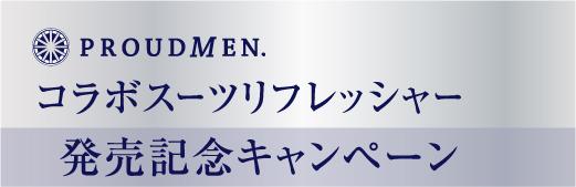 オリジナルスーツリフレッシャー発売記念キャンペーン