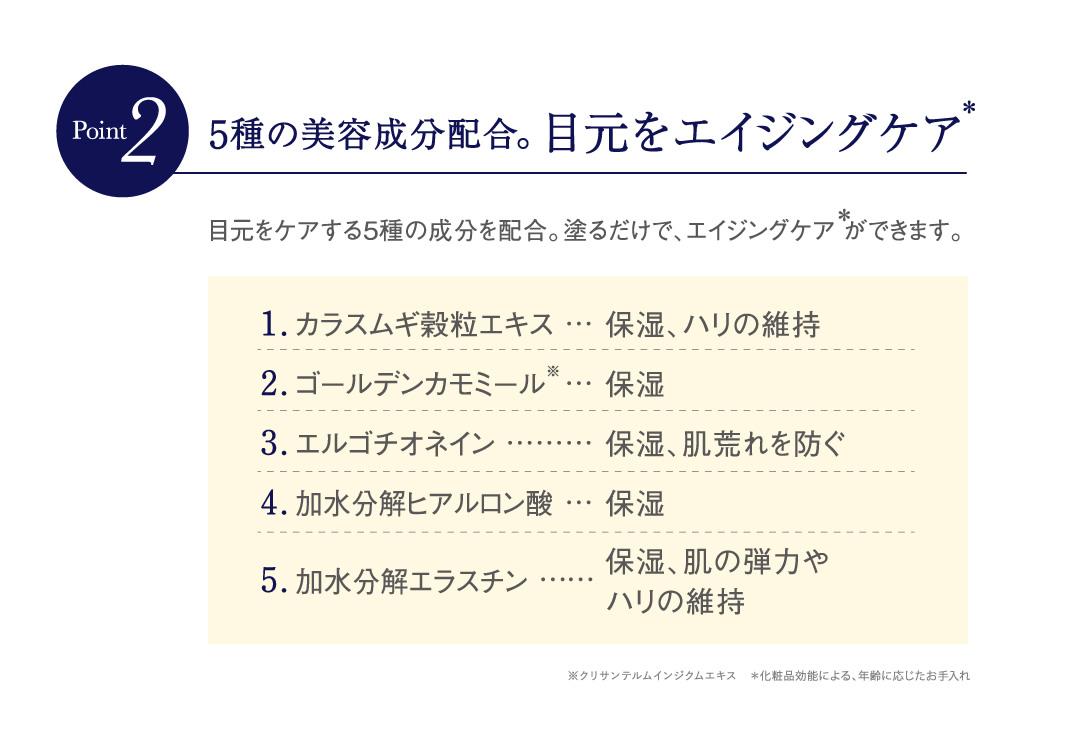 Point2 5種の美容液成分を配合