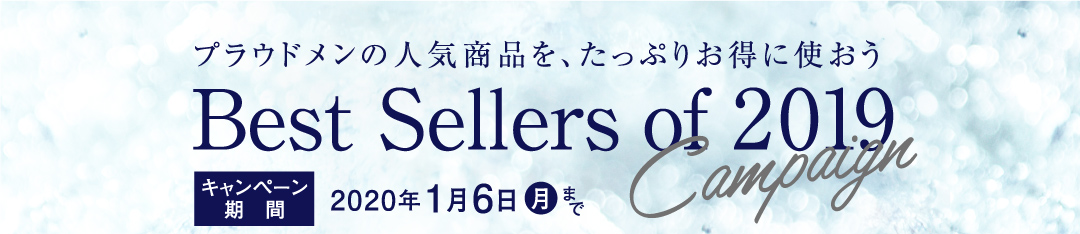 Best Sellers of 2019キャンペーン