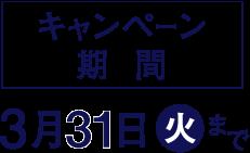 キャンペーン期間 3/1日まで