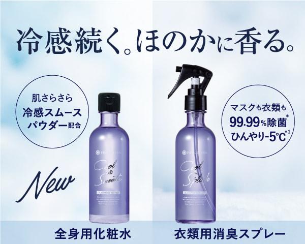 クールタイプの全身化粧水&衣類用消臭スプレー