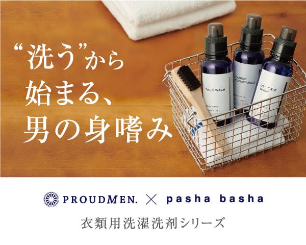 キレイも香りも、妥協しない洗剤・柔軟剤が新発売