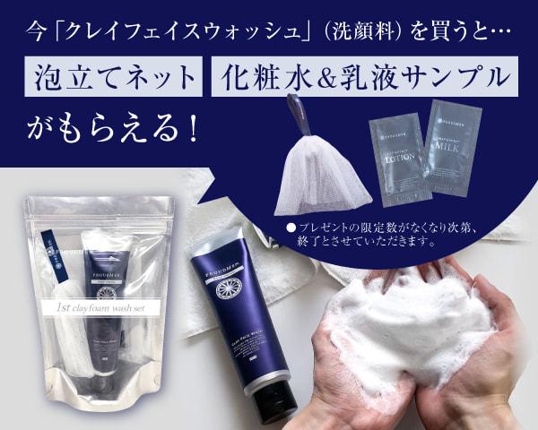 プラウドメンのロゴ入り泡立てネットと人気の化粧水&乳液のサンプルがもらえる