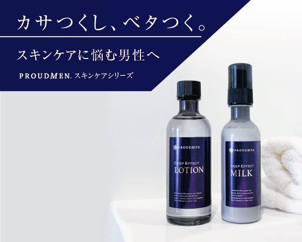 PROUDMEN.スキンケアシリーズ