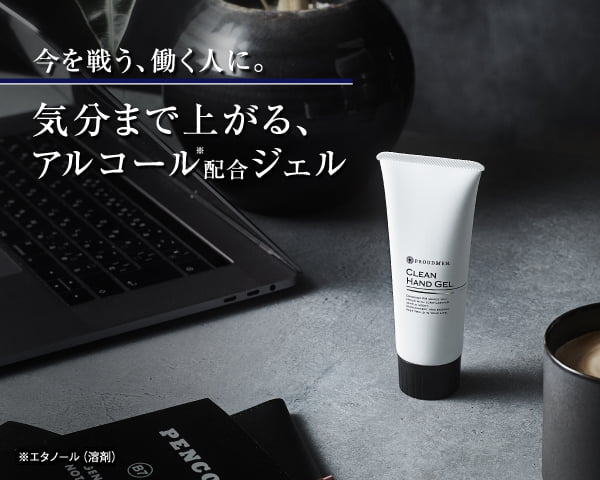 日頃求められる手肌の洗浄を快適に「クリーンハンドジェル」登場