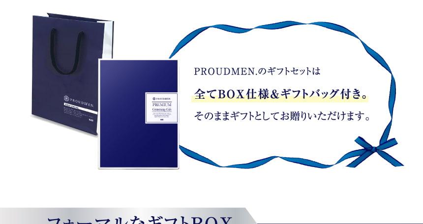 PROUDMEN.(プラウドメン)のギフトセットは全てBOX仕様&ギフトバッグ付き